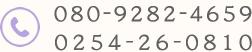 080-9282-4659 または 0254-26-0810